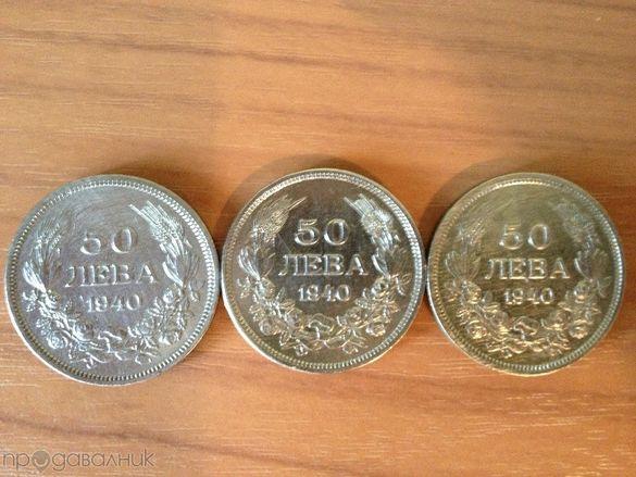 Стари Български Монети (3 бр.) - 50 Лева от 1940 Година! (Само За Кол