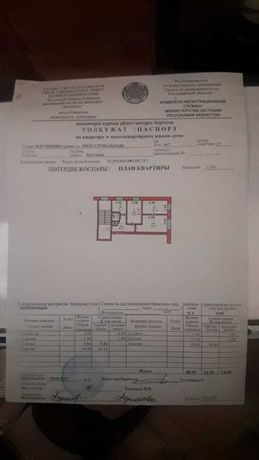обменяю 3х комнатную на двухкомнатную квартиру  2-3 этаж
