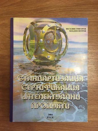 Учебник - стандартизация и сертификация