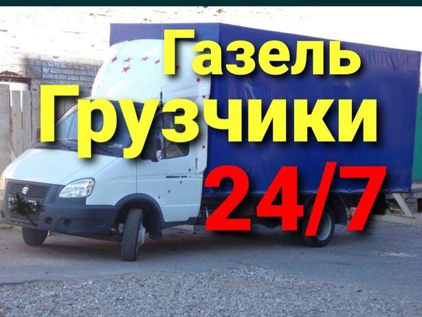 НИЗКИЕ цены по городу Астана Газель 7
