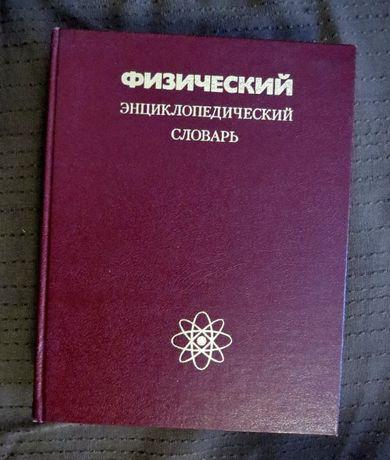 Физический енциклопедический словарь