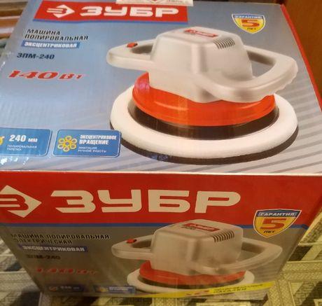 Новая в упаковке полировальная машина с документами ZUBR.
