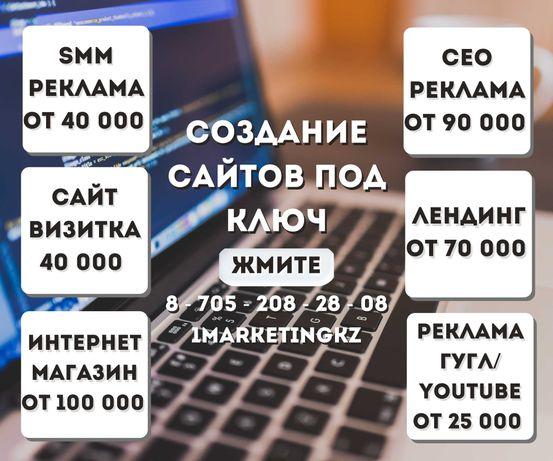 $Создание landing page С Гугл Рекламой за 40 тысяч Сайтов Создание!$