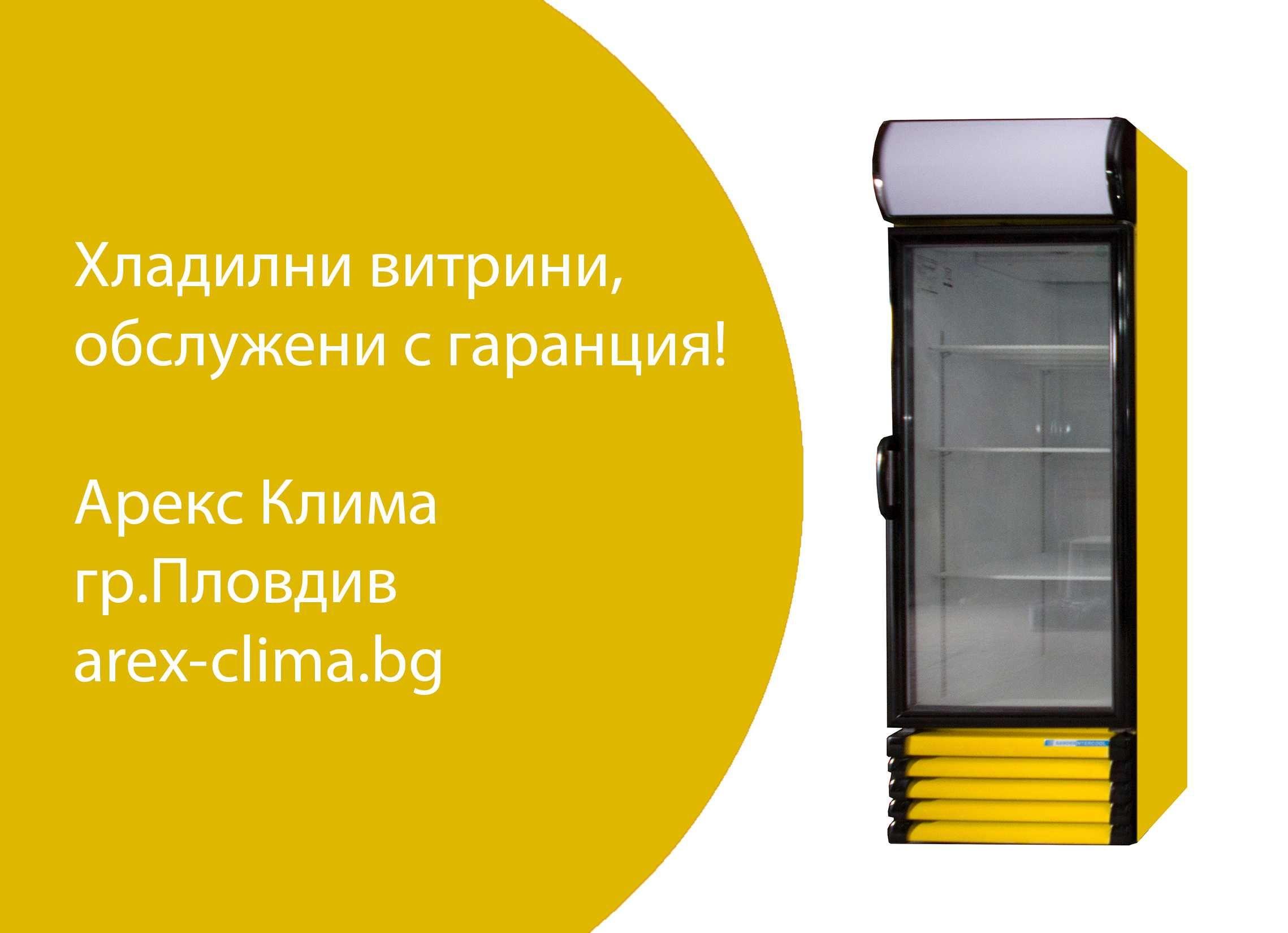 Хладилна Витрина- Вертикална, плюсова