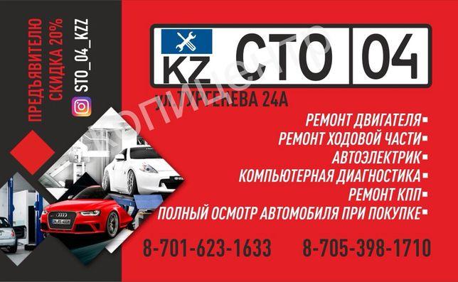 РЕМОНТ двигателя,АВТОЭЛЕКТРИК,,ремонт ходовой.наш адрес:тургенева24а..