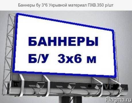 Продам баннеры, укрывной материал 2,7*4,7 m