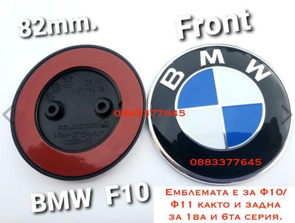 Алуминиева емблема за F10/F11 и задна за 1ва и 6та серия