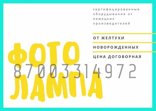 Фотолампа,лампа,желтуха,желтушка,прокат,желтизна,аренда.
