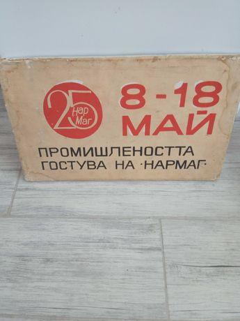 Табела от социализма 1975 г