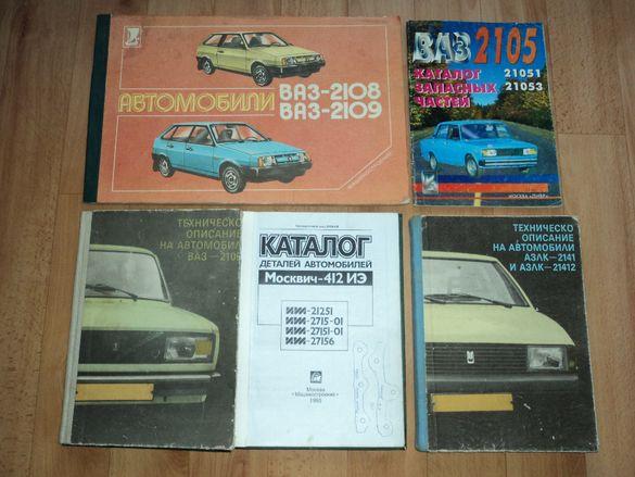 Техническа литература, книги за автомобили-част 1