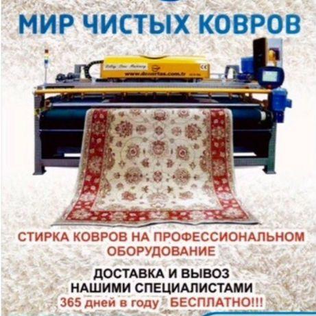 Стирка ковров любой сложности
