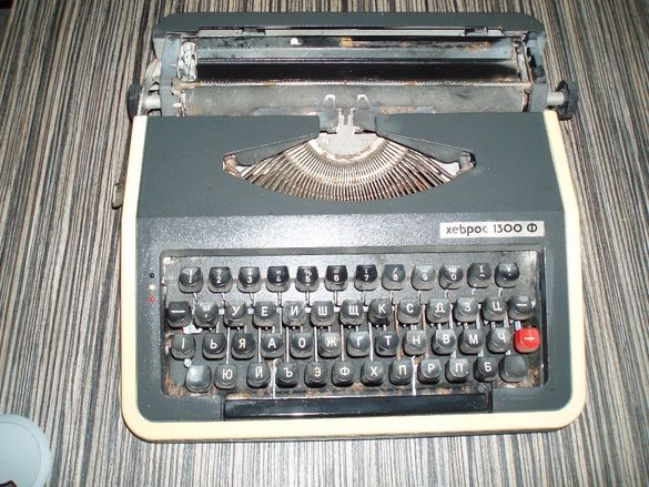 машина пишешна