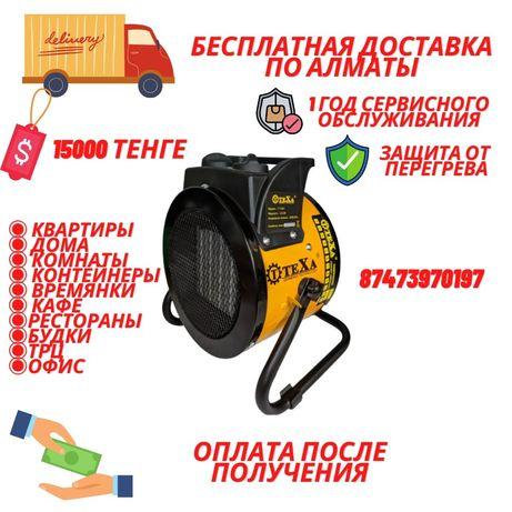 Обогреватель теХа с доставкой / тепловая пушка / тепловентилятор