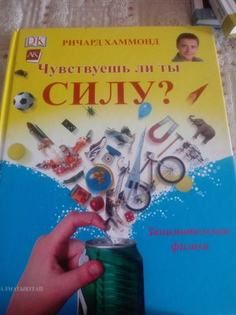 Энциклопедия для детей по физике