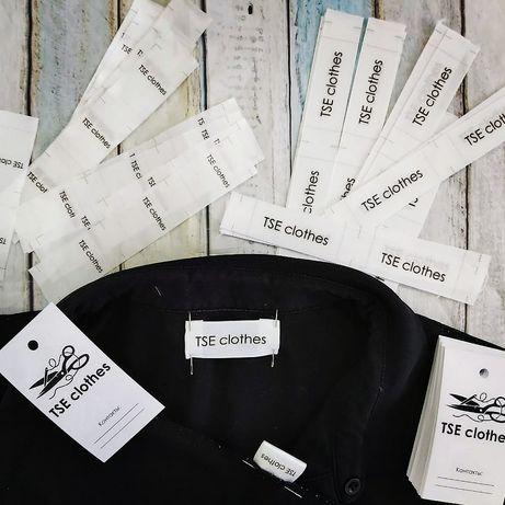 Бирки на одежду. Этикетки, лейблы и составники. Быстро и качественно