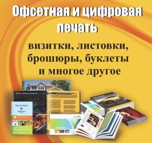 Коробки пакеты листовки визитки буклеты календари