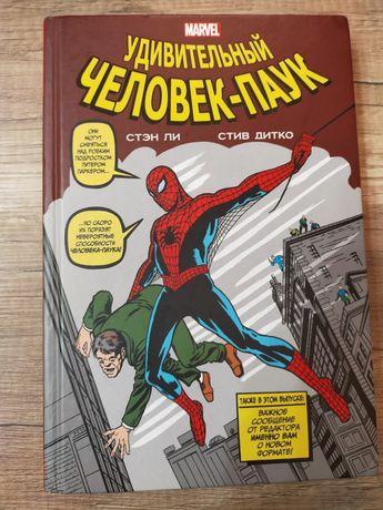 Продам комикс Удивительный Человек-Паук