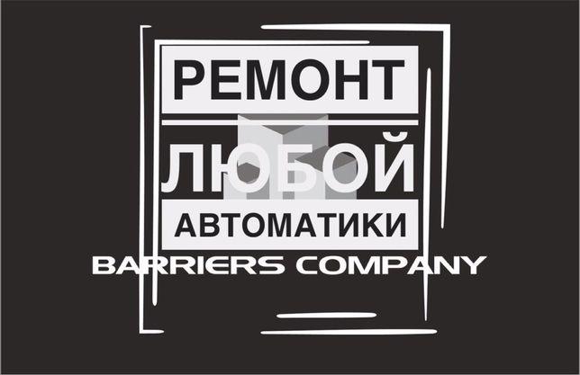 Ремонт автоматики