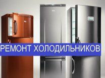 Ремонт холодильников и морозильников всех марок