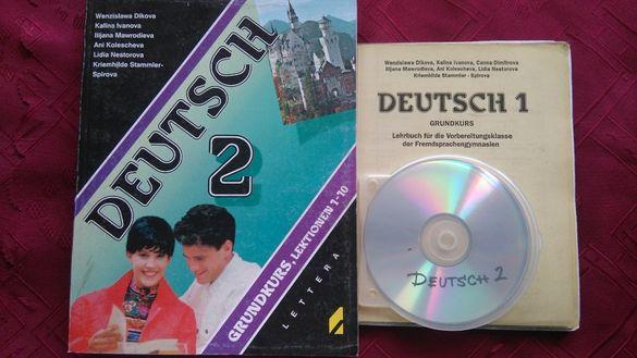 Учебници по немски DEUTSCH 1-2