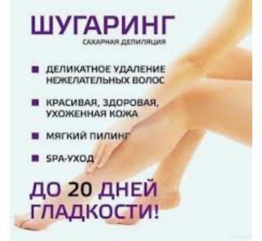Шугаринг АКЦИЯ !!!