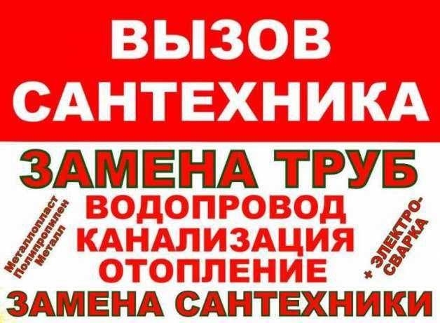 Сантехнические работы Усть-Каменогорск