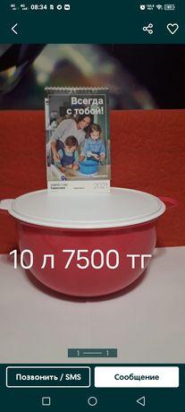 tupperware табак  7500 тг 10 л жилянка