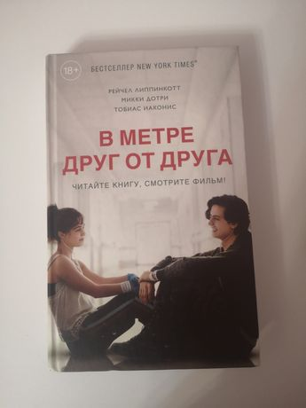 Книга,, В метре друг от друга''