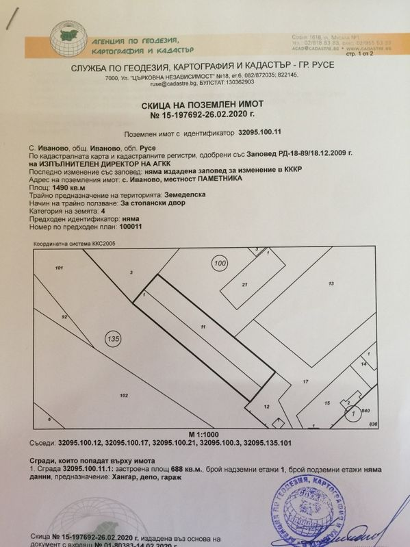 Парцел:Стопански двор с. Иваново - image 1