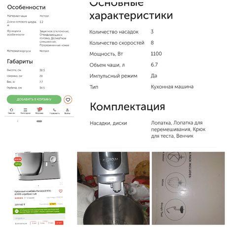 Срочно продам Кухонную машину