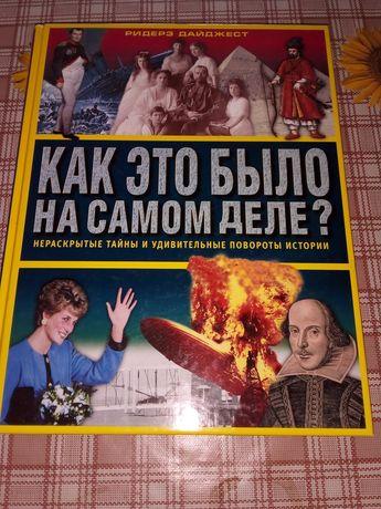 Книга  об  истории  человечества