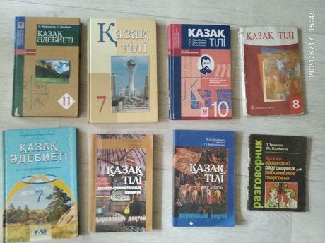 Книги учебные для школьников