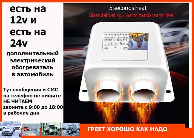 авто-печка дополнительная ОБОГРЕВАТЕЛЬ-ФЕН электрический в машину для