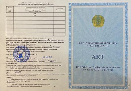 Площадь земельного участка 0,0600 га Алматинская обл, Карасайский р-н,