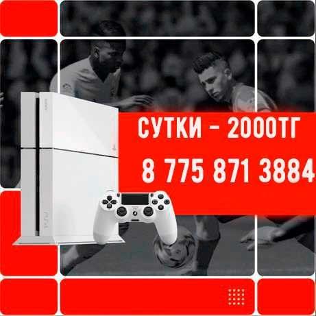 Аренда/прокат arenda/ prokat пс4 ps4