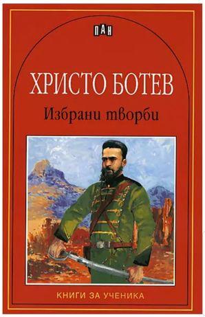 НОВА Христо Ботев - избрани творби