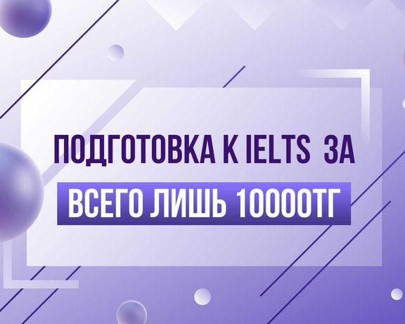 Подготовка к IELTS / SAT / Возьми 7.0 за два месяца / за 10.000 тг
