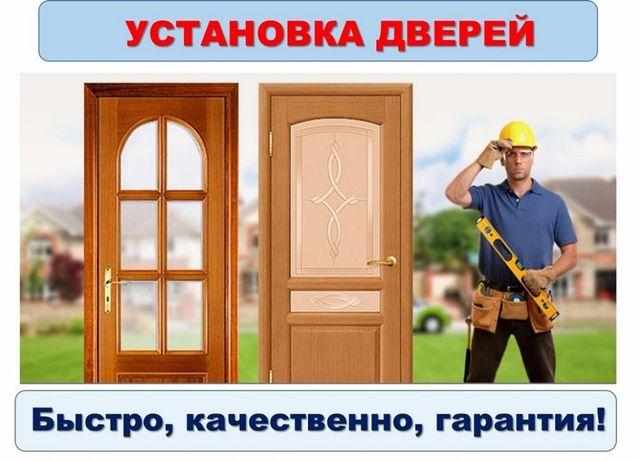 Установка межкомнатных дверей.Профессионально.