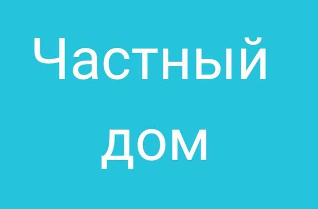 Срочно, меняю или продам частный дом в Зачаганске