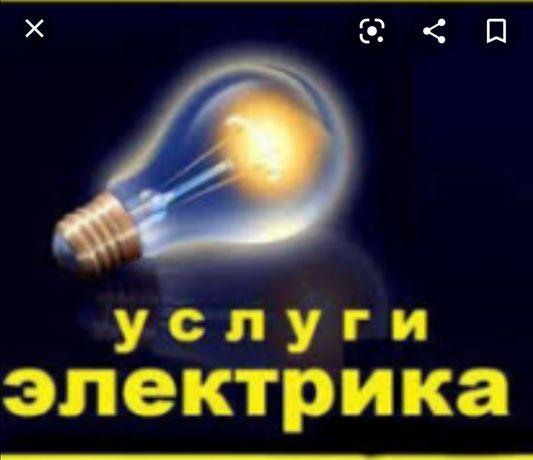 Электрики Алматы, работаем во всех районах любую работу круглосуточно