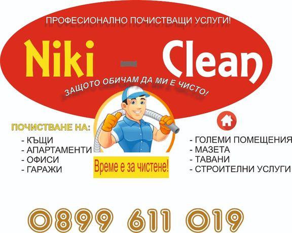 Почистване на къщи и апартаменти! В София и Самоков