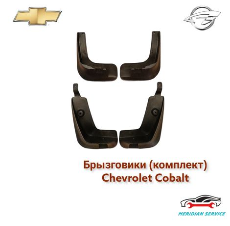 Брызговики (комплект) Chevrolet Cobalt/Шевроле Кобальт