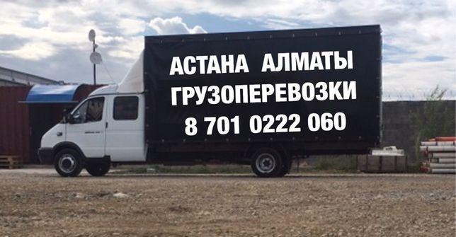 Астана Алматы перевозка грузов