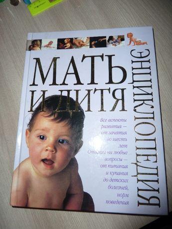 Продам энциклопедию Мать и дитя!