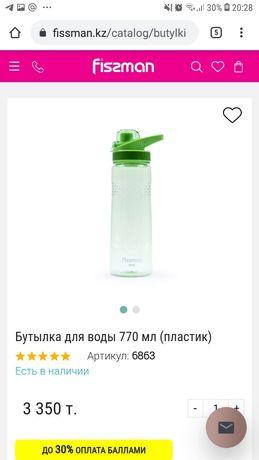 Бутылка для воды 770 мл Новая