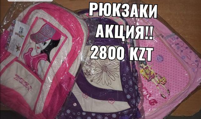 Рюкзаки с доставкой от 2800 тенге