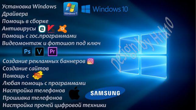 Установка Windows ,1с,Соно,выезд!Помощь по сборке,настройка телефонов