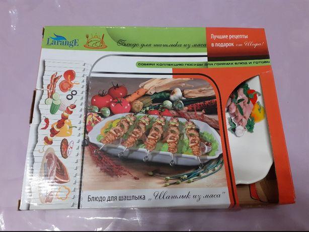 Блюдо для шашлыка LarangE