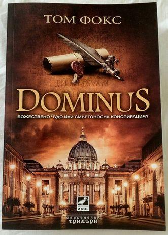 Том Фокс - Dominus