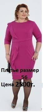 Продажа платьев больших размеров